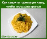 Горох пропорции – Как правильно варить гороховую кашу? 7 вкусных рецептов горошницы